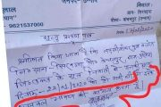 मृत्यु प्रमाण पत्र पर शुभकामनाएं देने वाले प्रधान ने दी सफाई