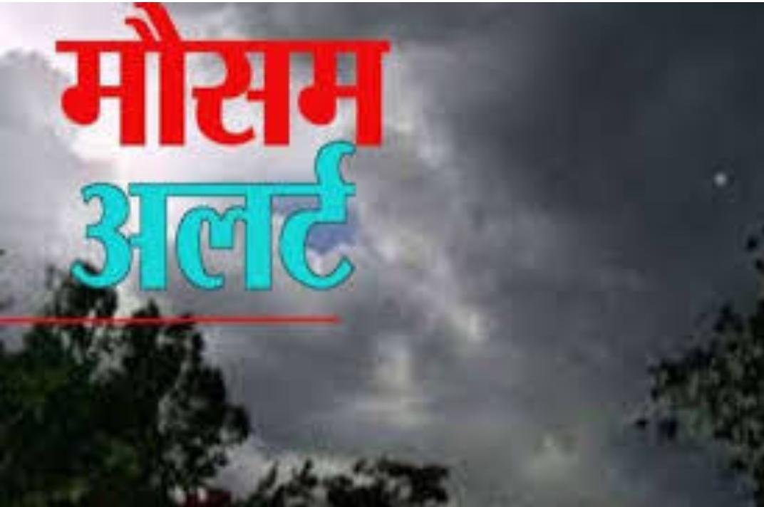तेजी से बदलने जा रहा है मौसम का मिजाज, अधिकारियों को यह दी गई चेतावनी।
