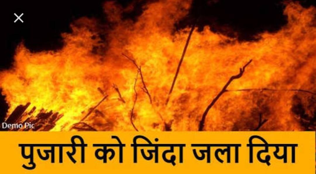 मंदिर के पुजारी को पेट्रोल डालकर जिंदा जला डाला, मामूली विवाद में खौफनाक अंजाम।
