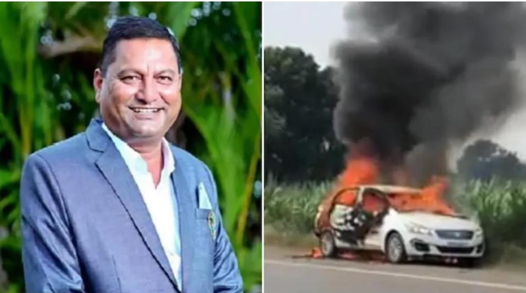 हाईवे पर दौड़ती कार में लगी भीषण आग, एनसीपी नेता संजय शिंदे जिंदा जले।